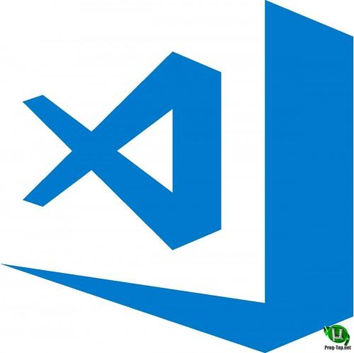 Visual Studio Code редактор для программистов 1.47.0 + Portable