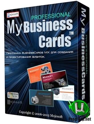 Mojosoft BusinessCards MX мастер создания визиток 5.00 Portable by AlekseyPopovv