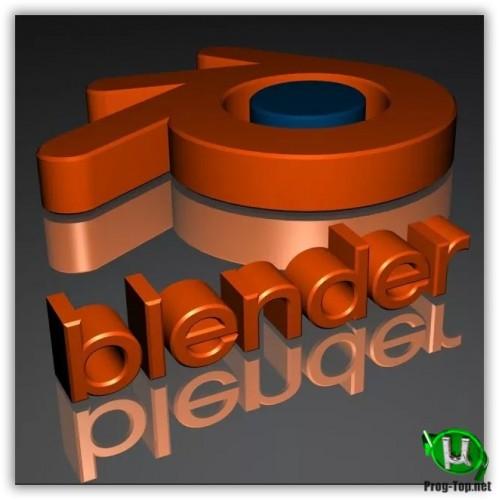 Blender 3D моделирование 2.83.2 LTS + Portable
