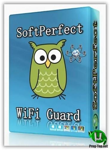 SoftPerfect WiFi Guard надежность и безопасность сети 2.1.2 DC 15.05.2020 + Portable