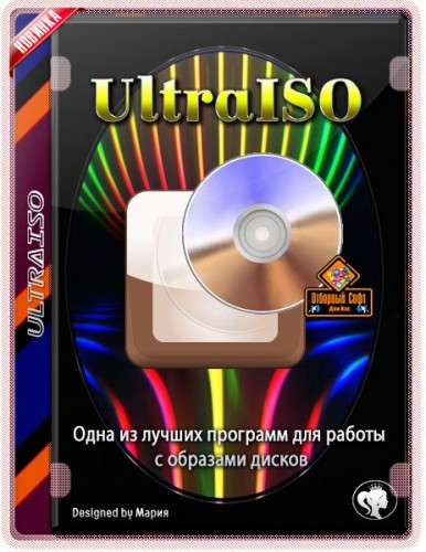 UltraISO прямое редактирование файлов образа диска Premium Edition 9.7.3.3629 (DC 13.07.2020) RePack (& Portable) by elchupacabra