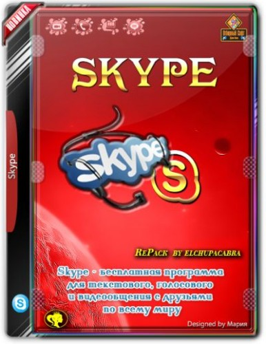 Skype бесплатные видеозвонки 8.62.0.83 Stable RePack (& Portable) by elchupacabra