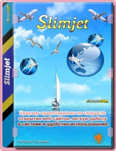 Веб браузер - Slimjet 27.0.2.0 + Portable