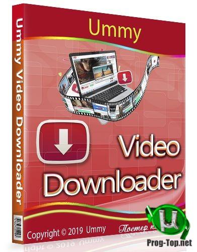 Ummy Video Downloader загрузка потокового видео 1.10.10.7 RePack (& Portable) by elchupacabra