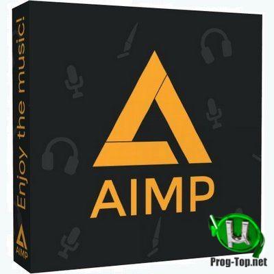 AIMP музыкальный проигрыватель 4.70 build 2223 + Portable