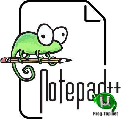 Notepad++ простой текстовый редактор 7.8.9 Final + Portable