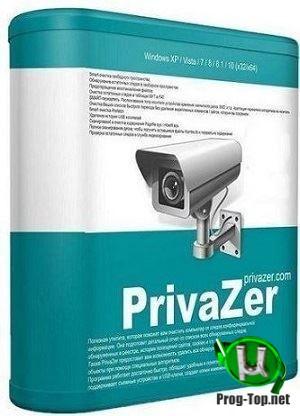 PrivaZer безопасность личных данных 4.0.6 RePack (& Portable) by elchupacabra