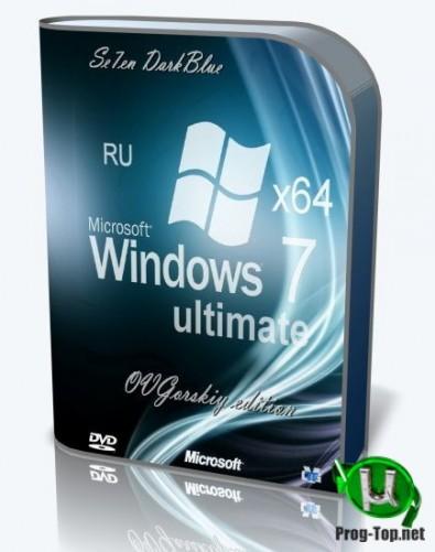 Windows® 7 Ultimate Русская x64 SP1 7DB by OVGorskiy® 07.2020