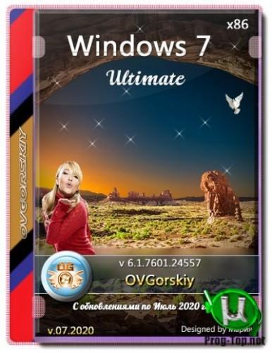 Windows® 7 Ultimate Ru 32bit SP1 7DB by OVGorskiy® 07.2020