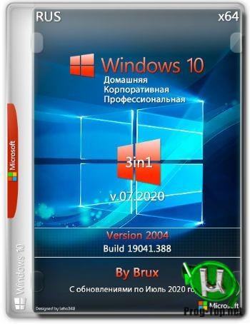 Windows 10 2004 (19041.388) x64 Home + Pro + Enterprise (3in1) by Brux v.07.2020