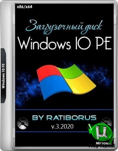 Windows 10 PE ремонт и обслуживание компьютера (x86/x64) by Ratiborus v.3.2020