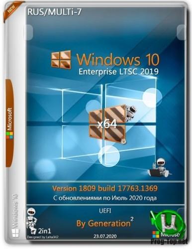Windows 10 Enterprise LTSC x64 с активацией 17763.1369 July 2020 by Generation2