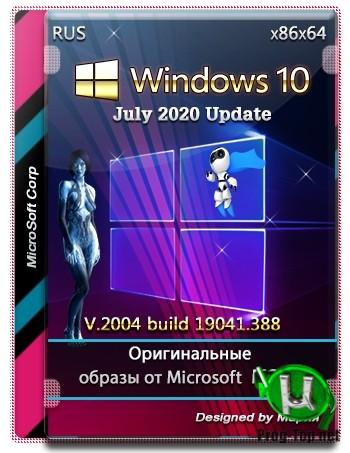 Оригинальные образы Windows 10.0.19041.388 Version 2004 (Updated Июль 2020)