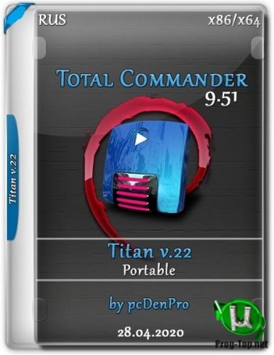 Total Commander решение повседневных задач 9.51 Titan v.22 Portable by pcDenPro