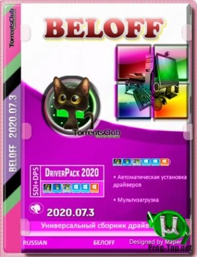 BELOFF сборник драйверов для Windows [dp] 2020.07.3