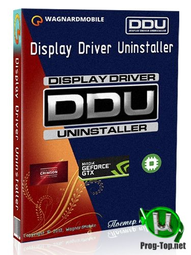 Display Driver Uninstaller правильное удаление видеодрайвера 18.0.2.8