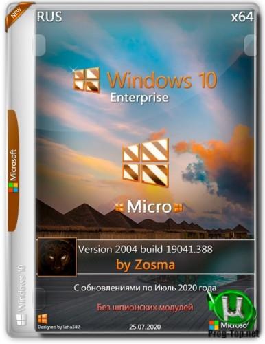 Микро сборка Windows 10 Enterprise x64 2004 build 19041.388 by Zosma