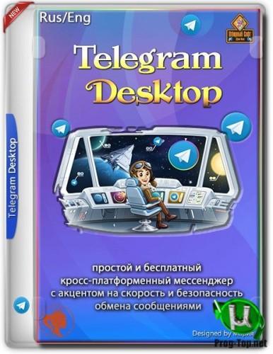Telegram Desktop обмен сообщениями и файлами 2.2 + Portable