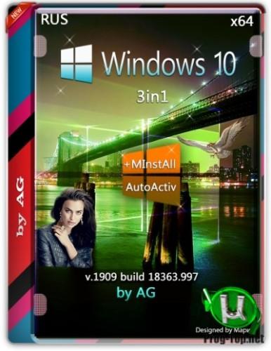 Сборка Windows 10 с программами 3in1 by AG 07.2020 [18363.997] (x64)