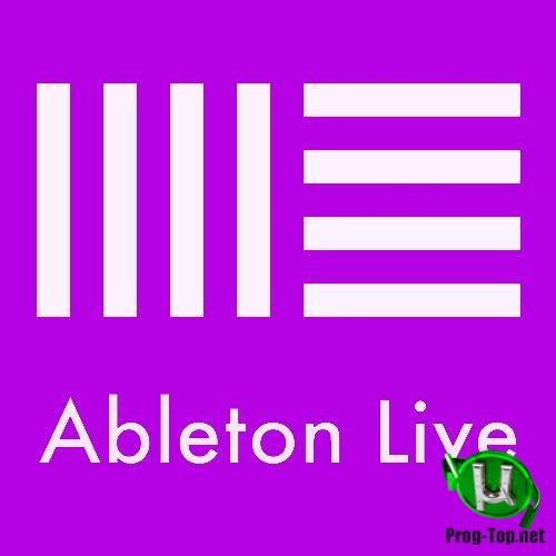 Ableton - Live Suite музыкальная студия 10.1.17 (x64)