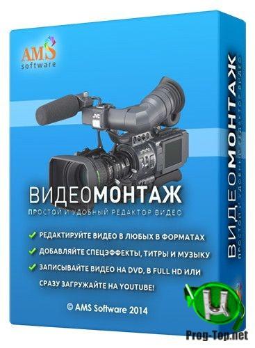 ВидеоМОНТАЖ создание эффектных видеороликов 9.0 Portable by conservator