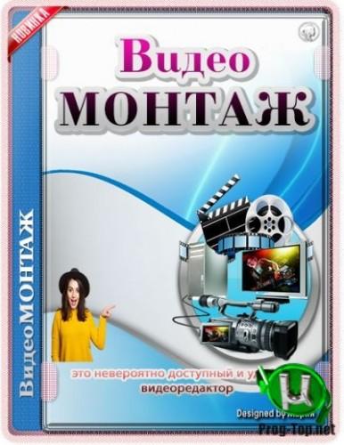 ВидеоМОНТАЖ классный видеоредактор 9.0 RePack (& Portable) by TryRooM