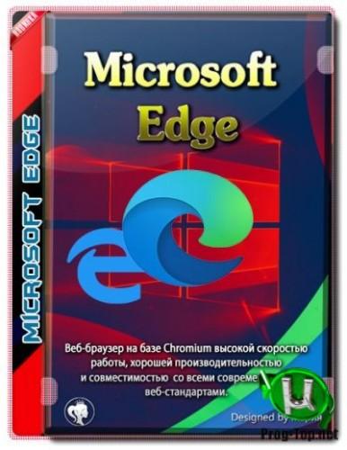 Microsoft Edge браузер для Windows 89.0.774.76