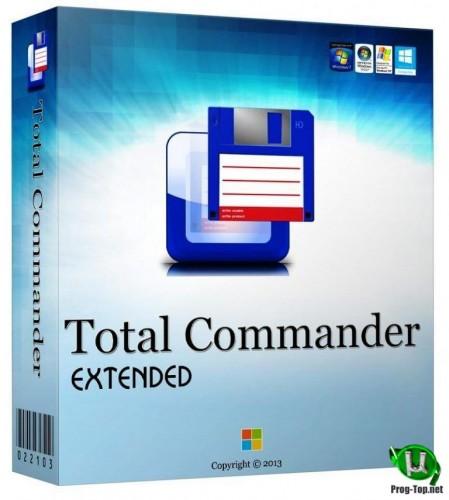 Total Commander популярный менеджер файлов 9.51 Extended 20.7 Full / Lite RePack (& Portable) by BurSoft