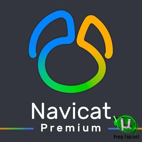 Navicat Premium администрирование баз данных 15.0.17 x86/x64