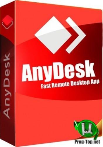 AnyDesk удаленное администрирование 6.0.7 + Portable