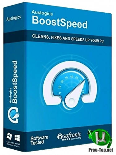 Auslogics BoostSpeed настройка производительности Windows Pro 11.5.0.1