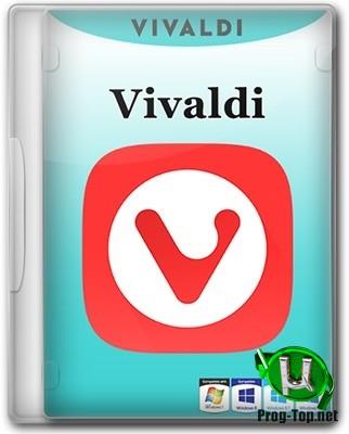 Vivaldi легкий интернет браузер 3.1.1929.48 + Portable