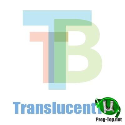 TranslucentTB эффект прозрачности панели задач 9.0 (2020.2)