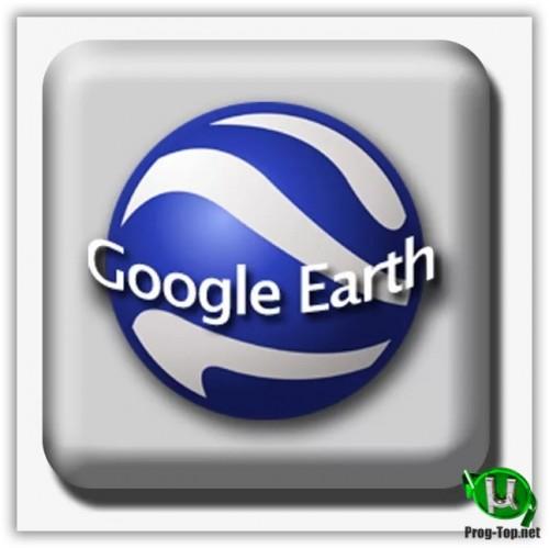 Google Earth спутниковые снимки Земли Pro 7.3.3.7786 RePack (& Portable) by elchupacabra