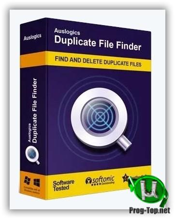 Auslogics Duplicate File Finder удаление идентичных файлов 8.5.0.1 RePack (& Portable) by elchupacabra