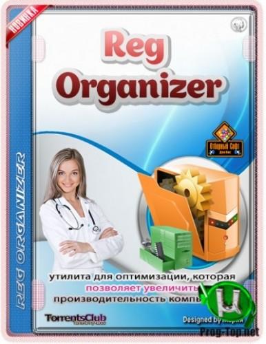 Reg Organizer увеличение производительности ПК 8.44 RePack (& Portable) by TryRooM