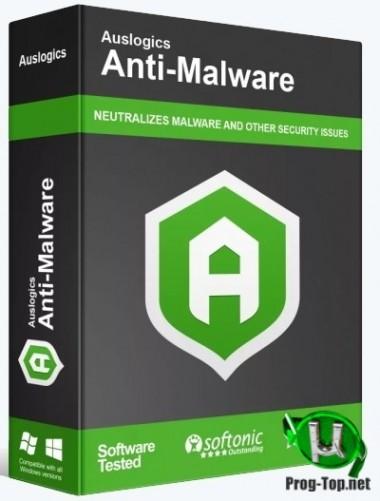 Auslogics Anti-Malware безопасность данных 1.21.0.4 RePack (& Portable) by TryRooM
