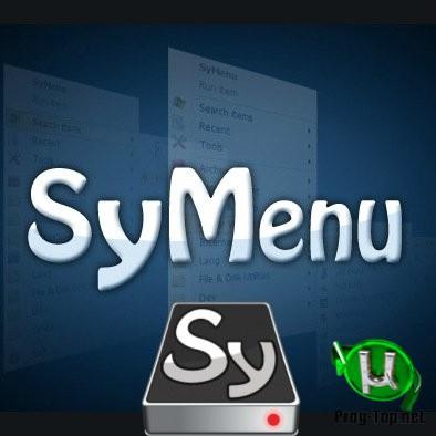 SyMenu портативные программы в одном меню 6.12.7517 Portable
