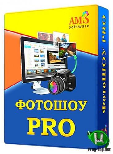 ФотоШОУ PRO музыкальные фильмы из фото 16.0 RePack (& Portable) by TryRooM