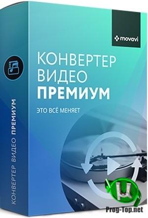 Movavi Video Converter конвертер видео аудио и DVD 20.2.1 Premium RePack (& Portable) by TryRooM