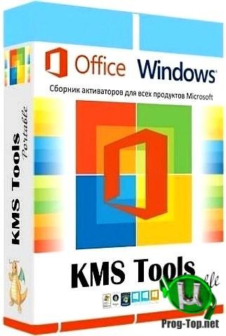 KMS Tools сборник Windows активаторов Portable 01.08.2020 by Ratiborus