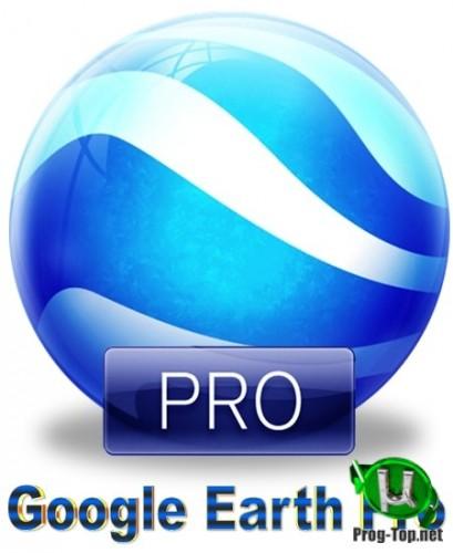 Google Earth Pro Земля в 3D режиме 7.3.3.7786 RePack (& Portable) by KpoJIuK