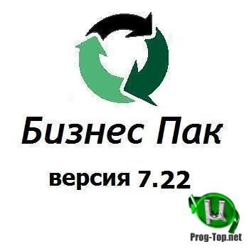 Бизнес Пак ведение бизнеса 7.22 (сборка 4543)