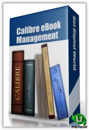 Calibre управление электронной библиотекой 4.22.0 + Portable