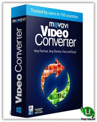 Movavi Video Converter конвертер популярных форматов видео 20.2.1 Premium