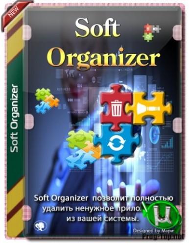 Soft Organizer полное удаление программ Pro 8.10 RePack (& Portable) by elchupacabra