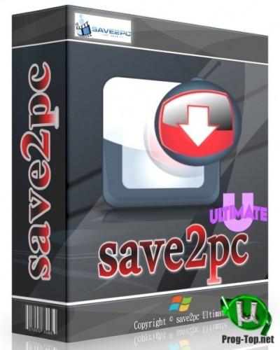 save2pc Ultimate загрузка видео с видеосервисов 5.6.1.1606 RePack (& Portable) by TryRooM