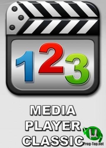 Media Player Classic Home Cinema настраиваемый медиаплеер 1.9.7 RePack (& portable) by KpoJIuK