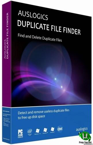 Auslogics Duplicate File Finder удаление дубликатов файлов 8.5.0.1