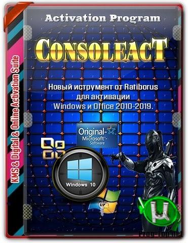 ConsoleAct Windows активатор 2.9 Portable by Ratiborus
